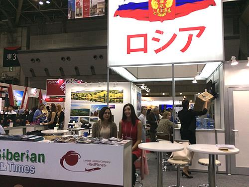 ツーリズムEXPOジャパン 2018 ロシア