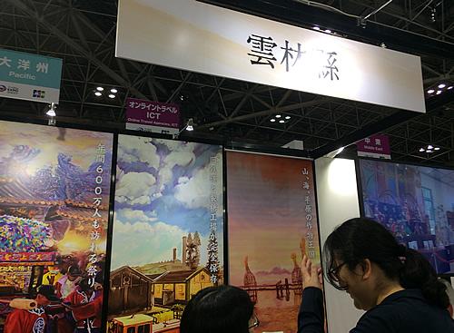 ツーリズムEXPOジャパン 2018 台湾