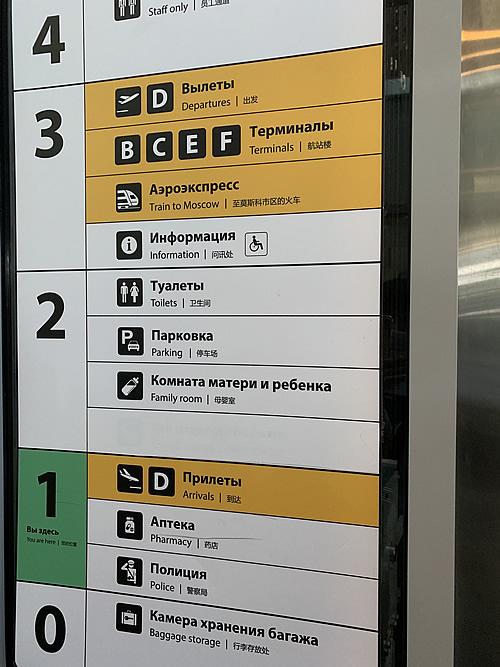 シェレメチェヴォ空港 @ モスクワ