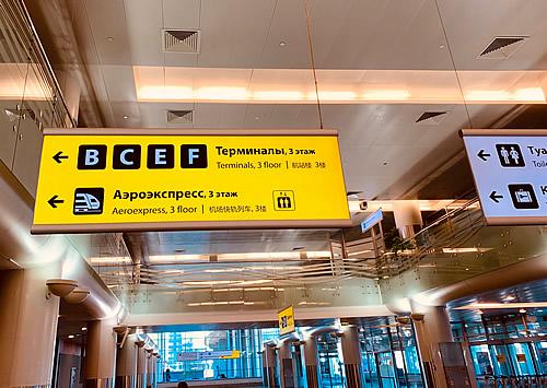 シェレメチェヴォ空港からサンクトペテルブルクへ乗り換え