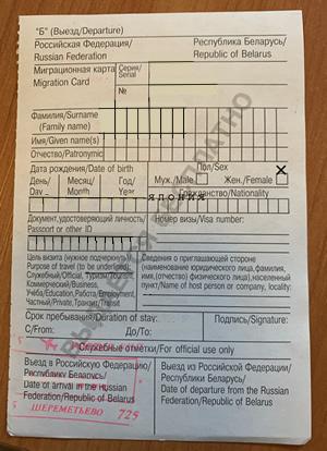 ロシア入国時に受け取る書類