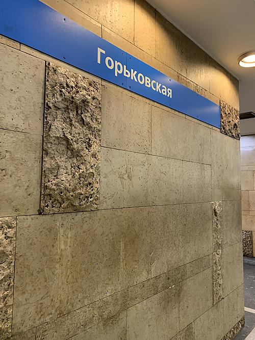 ロシア語のゴーリコフスカヤ駅(Горьковская)の表示