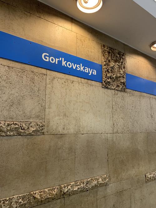 英語のゴーリコフスカヤ駅(Горьковская)の表示