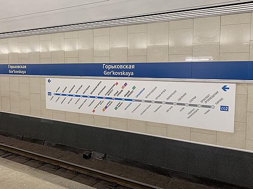 ゴーリコフスカヤ駅(Горьковская)