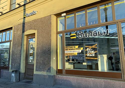 サンクトペテルブルクのモスクワ駅前の携帯会社ビーラインの店舗
