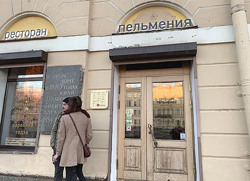 ロシア料理 ペリメニ専門店でペリメニを食べる!@ サンクトペテルブルク