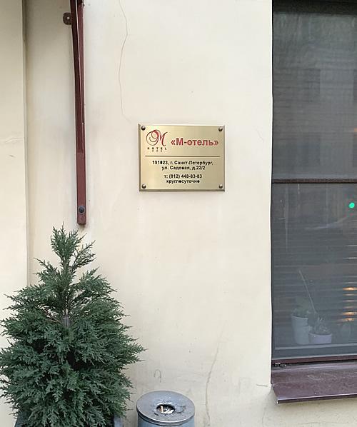 国立図書館の中庭に建つMホテル @ サンクトペテルブルク