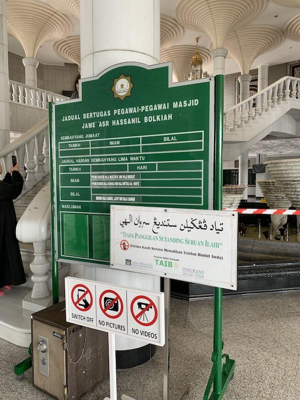 国王の個人資産で作ったという国内最大の「ニューモスク」へ行ってみた! @ ブルネイ