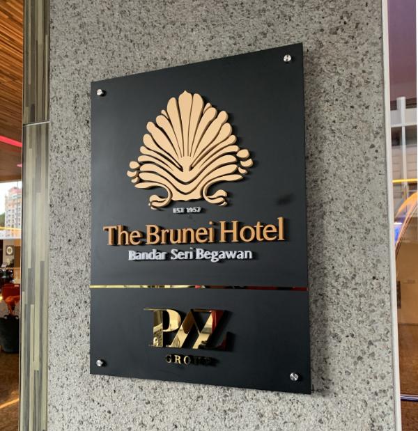 立地抜群のホテル The Brunei Hotel