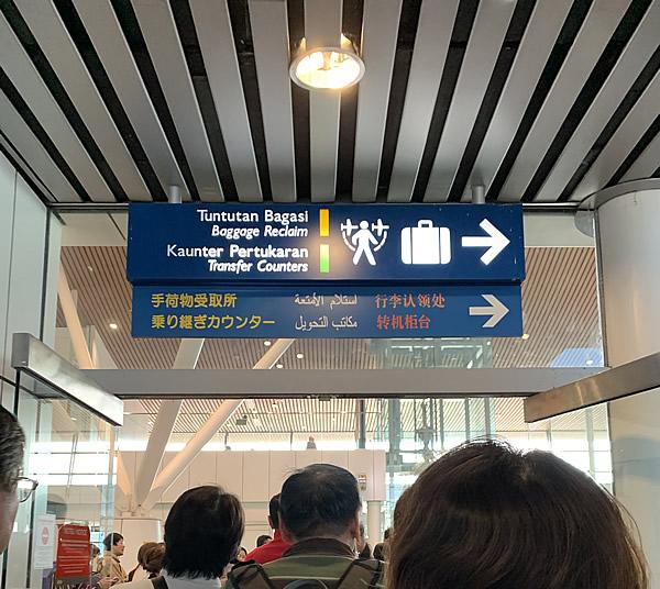 クアラルンプール国際空港へ到着