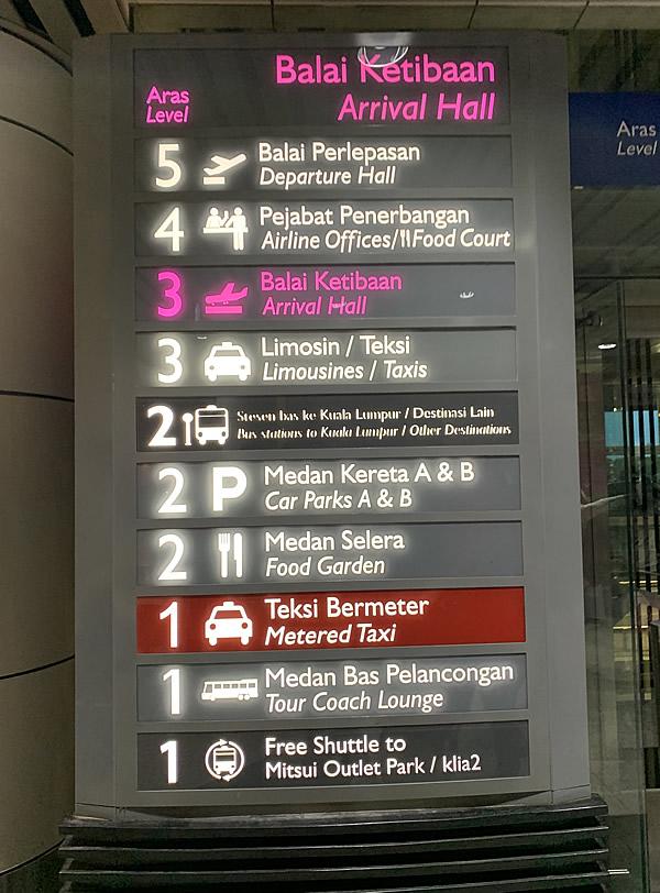 クアラルンプール国際空港(KLIA)の到着ロビー