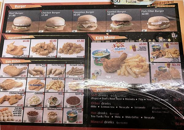 ブルネイのファストフード店 Ayamku メニュー