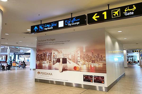 ブルネイ国際空港 ラウンジ