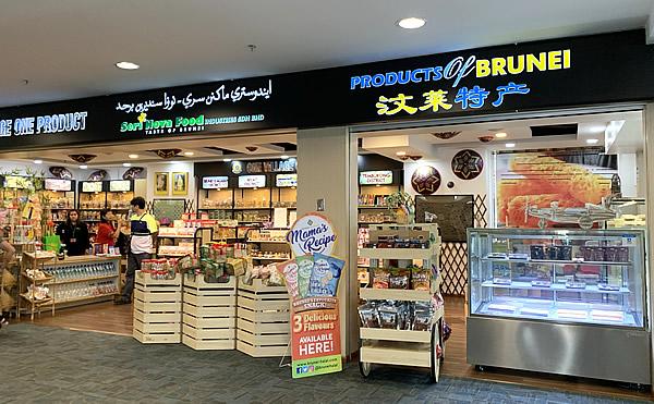ブルネイ国際空港の免税店