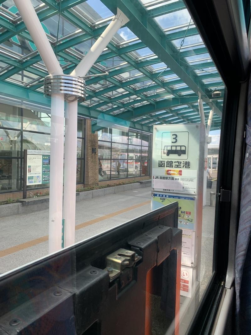 函館空港からの空港バス