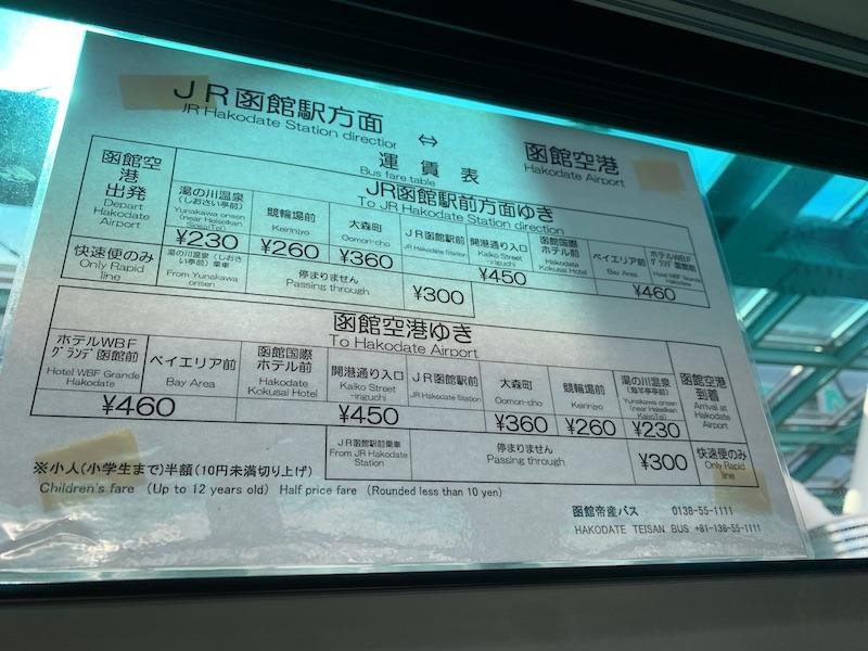 函館空港からの空港バスの料金表