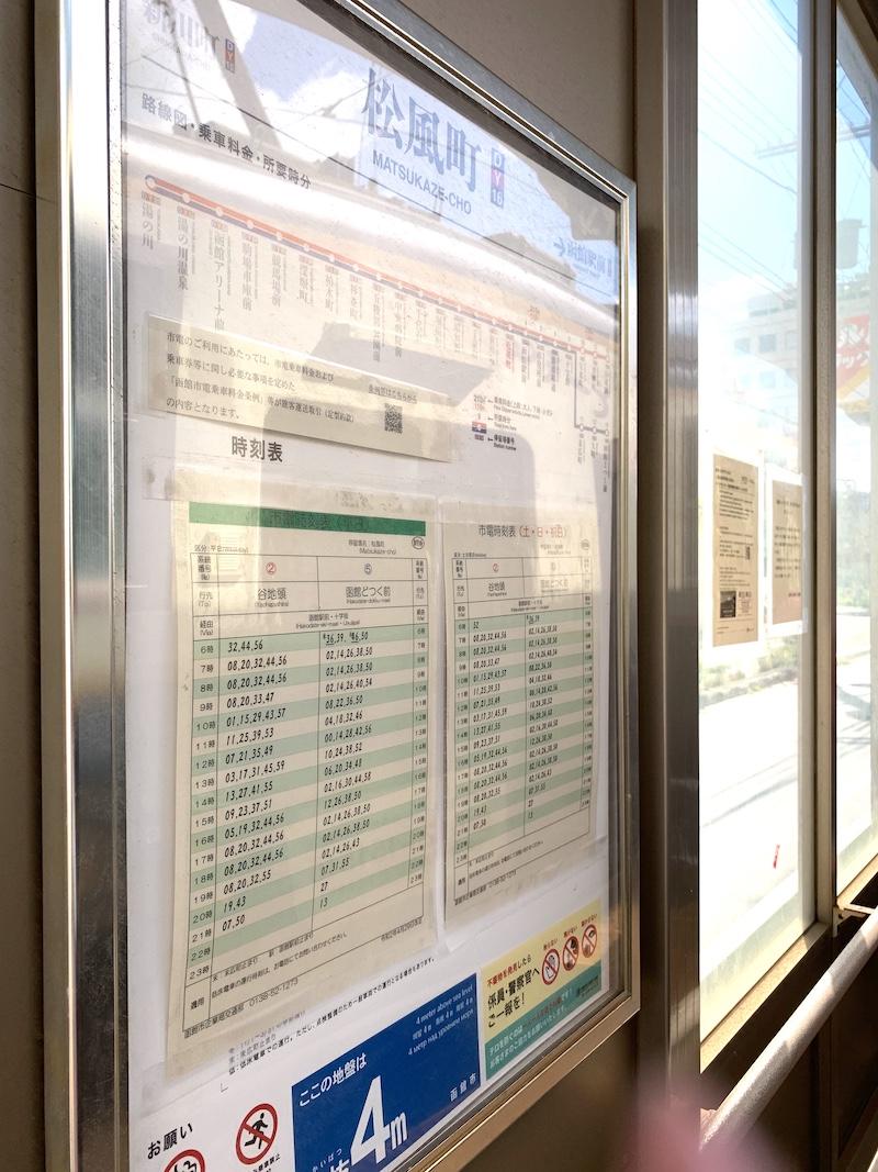 函館路面電車 市電 松風町駅の時刻表