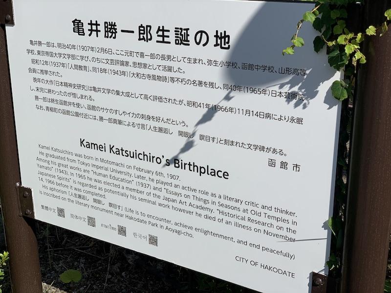 亀井勝一郎生誕の地の看板 @ 函館