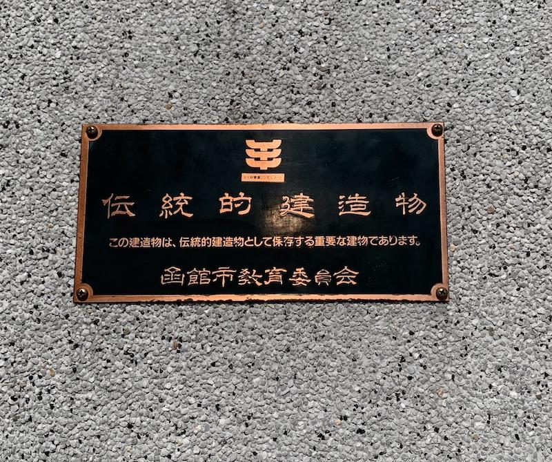 伝統的建造物 @ 函館