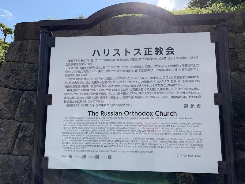 ハリストス正教会の説明 @ 函館