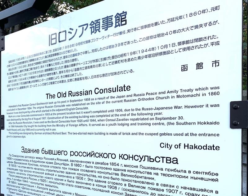 旧ロシア領事館の看板 @ 函館