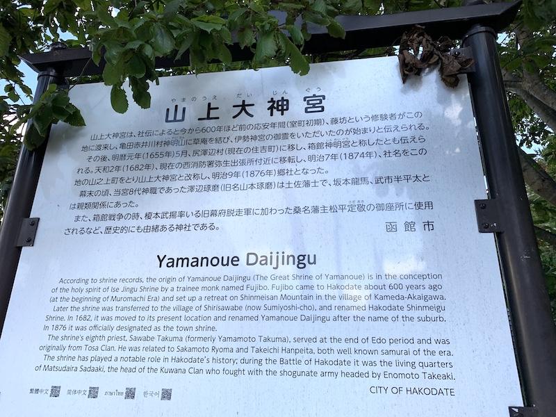 山上大神宮の看板 @ 函館