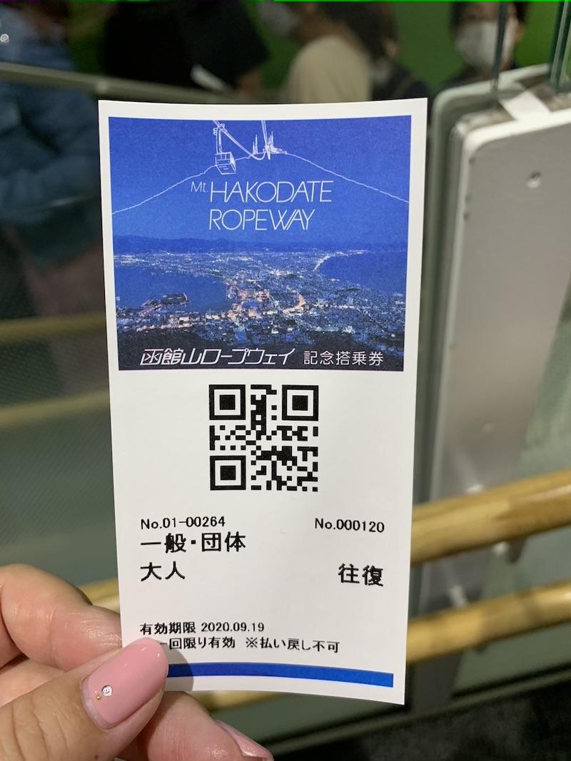 函館山ロープウェイの往復チケット