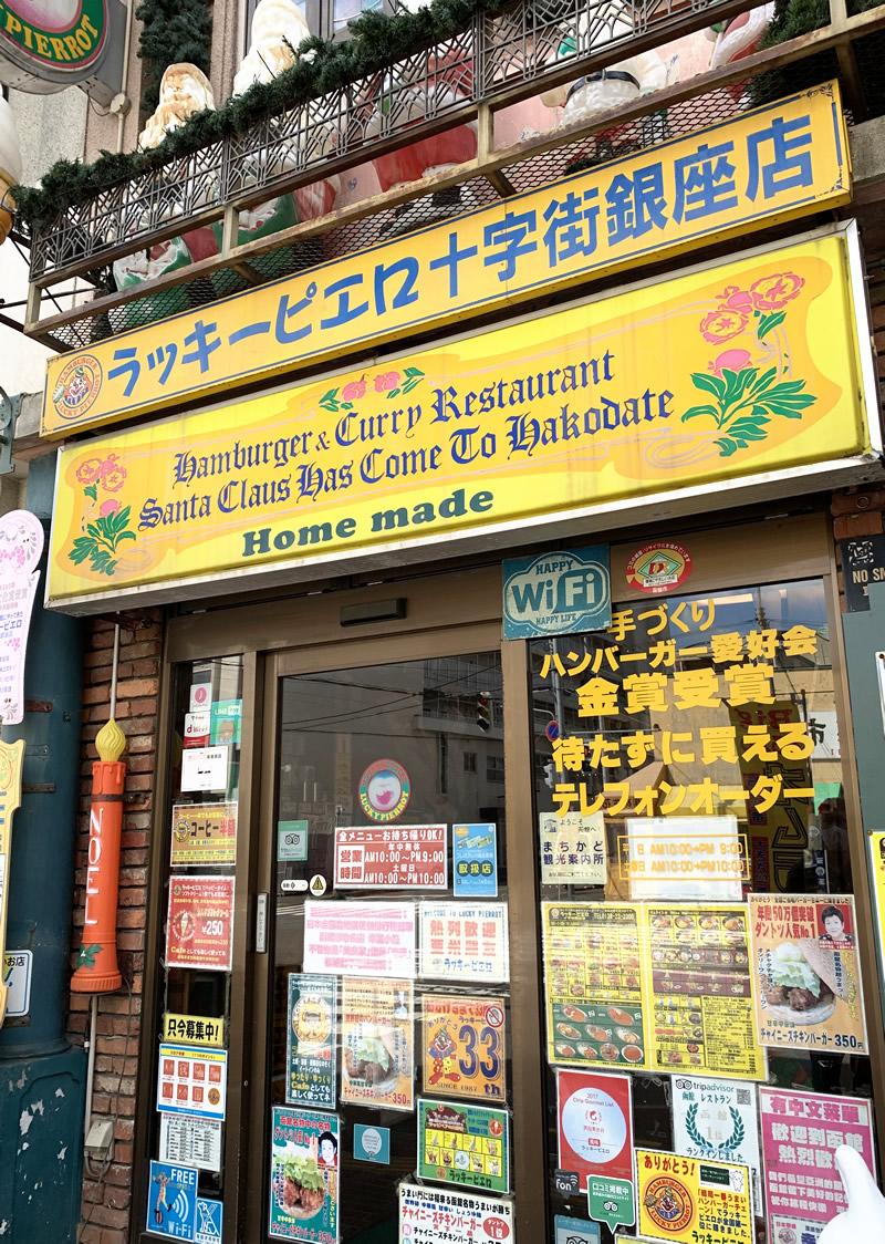 ラッキーピエロ 十字街店 @ 函館