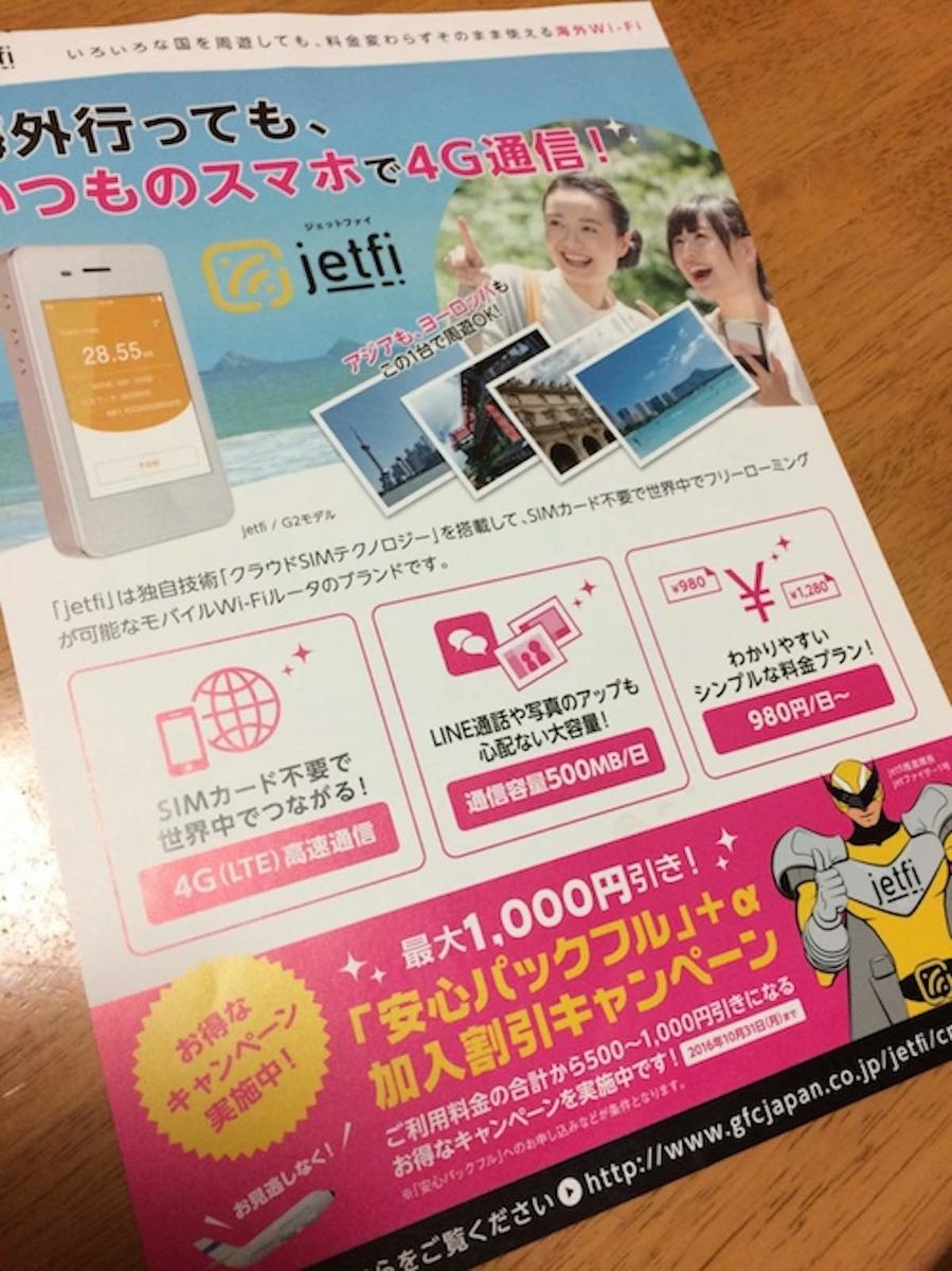 海外でモバイルWi-Fi