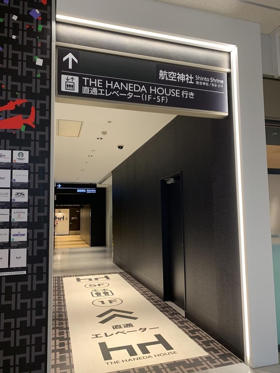 羽田空港の神社入り口