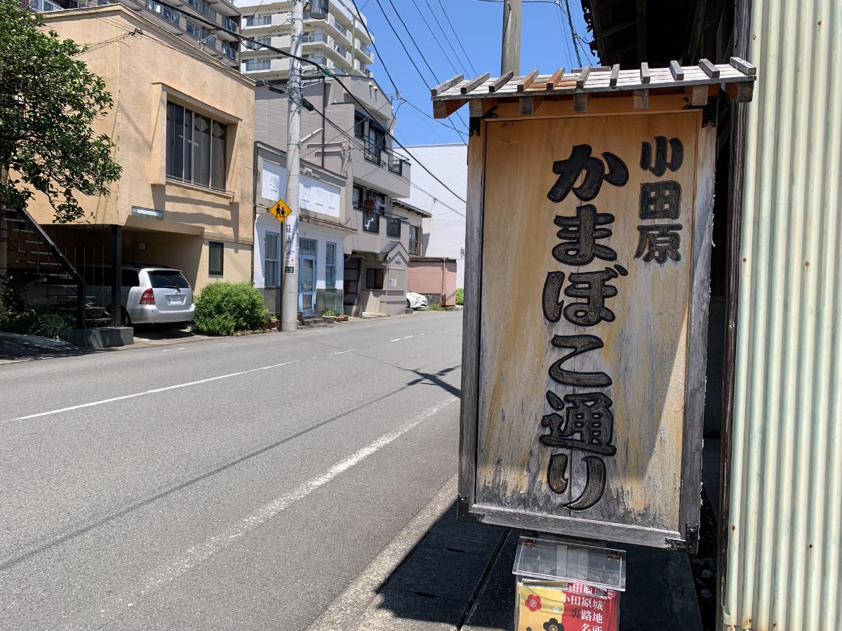小田原 かまぼこ通り