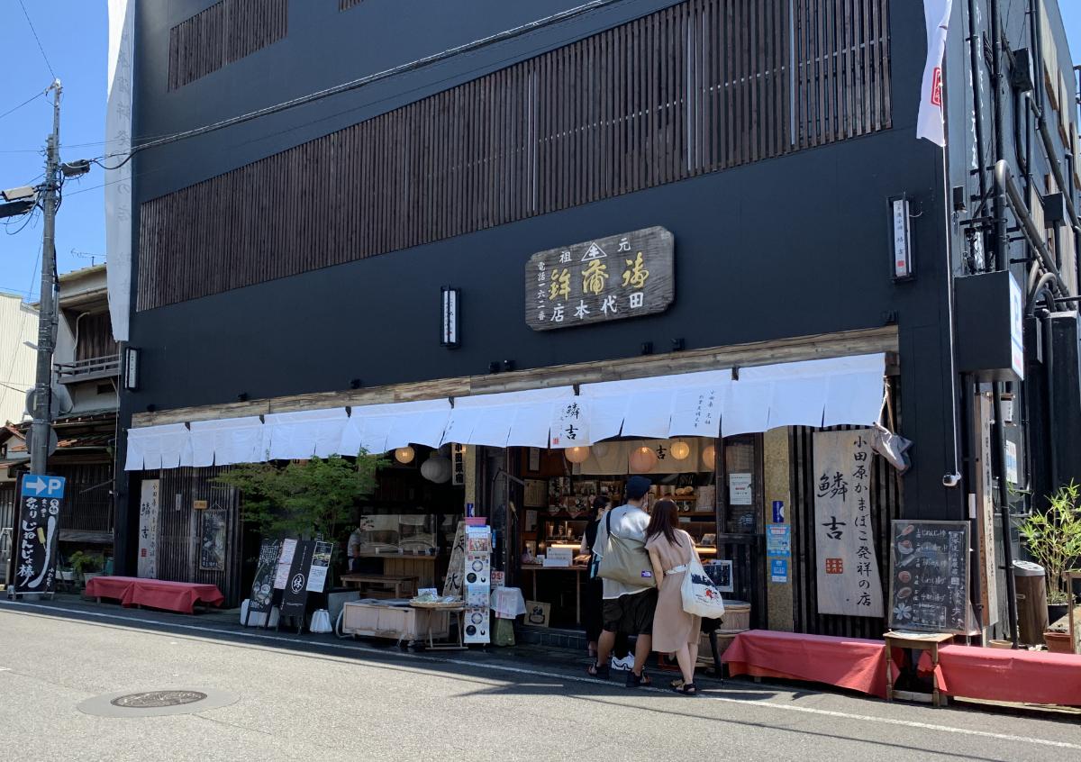 蒲鉾 田代本店