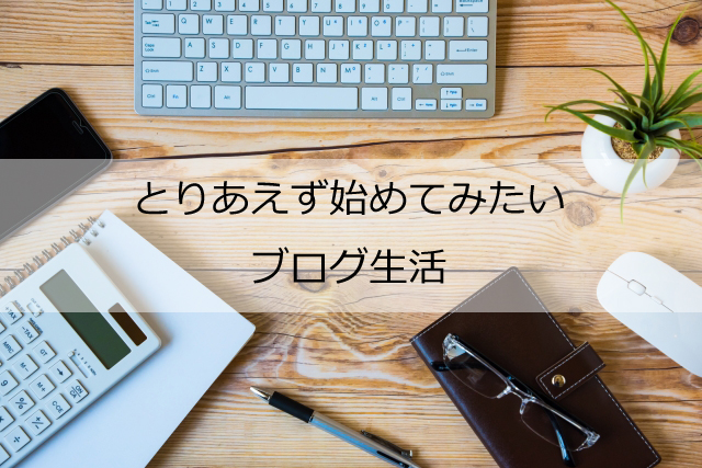 f:id:chiyo_chiyo:20180809183909j:plain