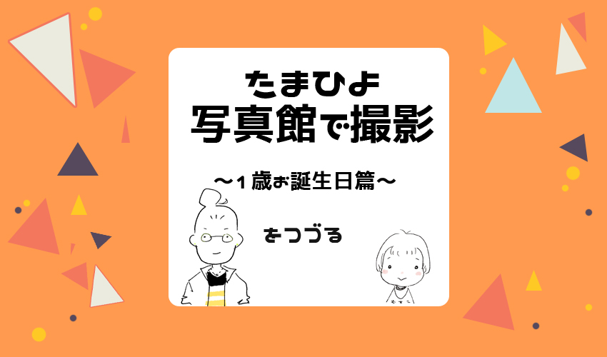 f:id:chiyo_chiyo:20190420002420j:plain