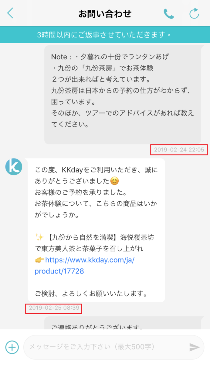 f:id:chiyobi:20190717200233p:plain