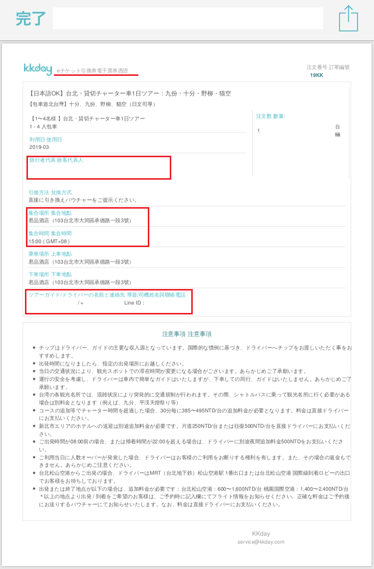 f:id:chiyobi:20190717200335p:plain