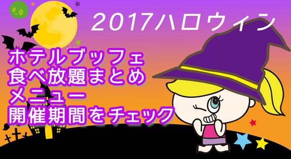f:id:chiyochiyopon:20170907212126j:plain