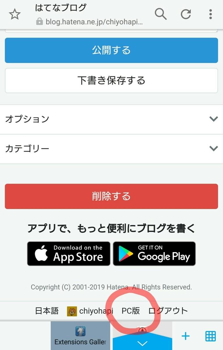 f:id:chiyohapi:20190502071143j:plain