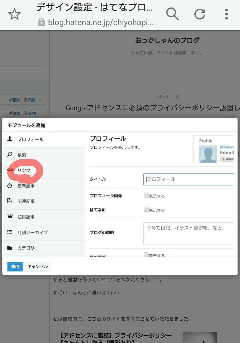 f:id:chiyohapi:20190503053459j:plain