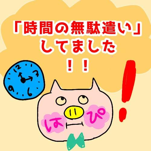 f:id:chiyohapi:20190617054438j:plain