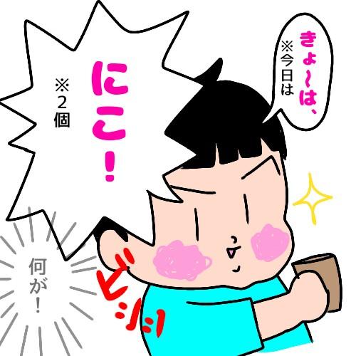 f:id:chiyohapi:20190715064901j:plain