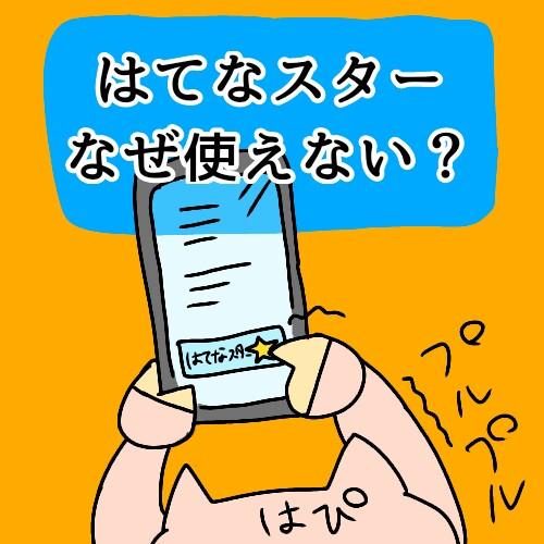 f:id:chiyohapi:20190727154848j:plain