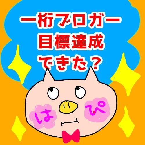 f:id:chiyohapi:20190901070133j:image