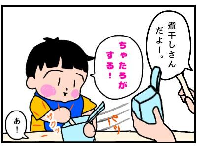 f:id:chiyohapi:20191028060636j:plain