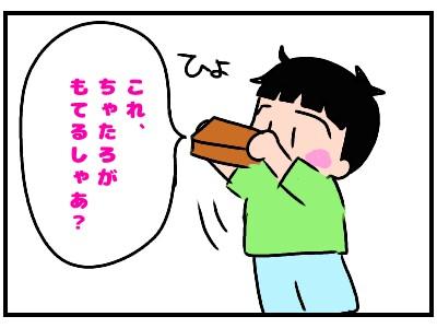 f:id:chiyohapi:20191206052032j:image