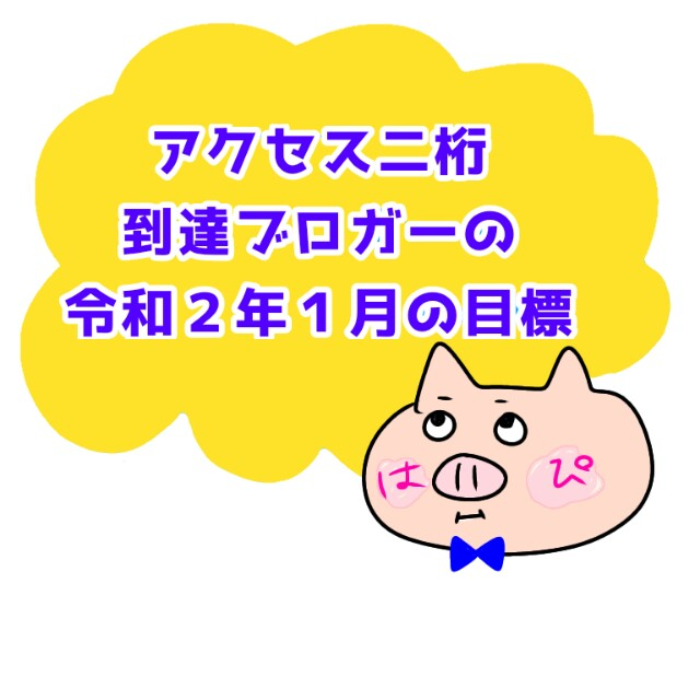 f:id:chiyohapi:20191231063728j:image