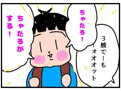 f:id:chiyohapi:20200206060458j:image