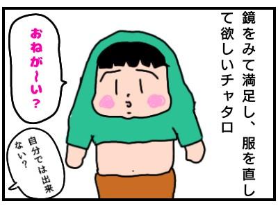 f:id:chiyohapi:20200214061719j:image