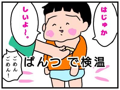 f:id:chiyohapi:20200312060507j:image