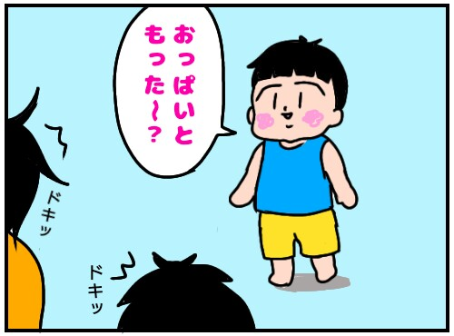 f:id:chiyohapi:20200627050518j:image